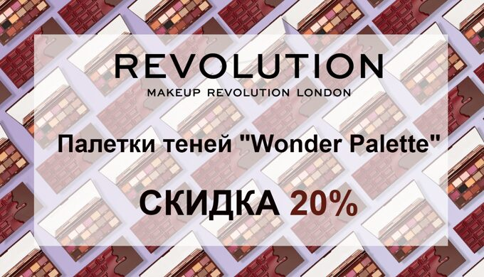 Make up revolution 20%